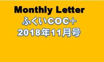 ふくいcoc 5大学連携事業 monthly letter 2018年11月号 お知らせ 福井県